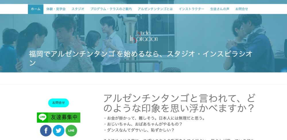 スタジオ・インスピラシオン