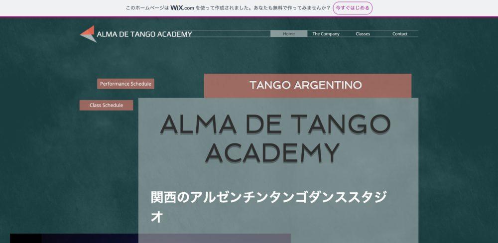 アルマ・デ・タンゴ・アカデミー